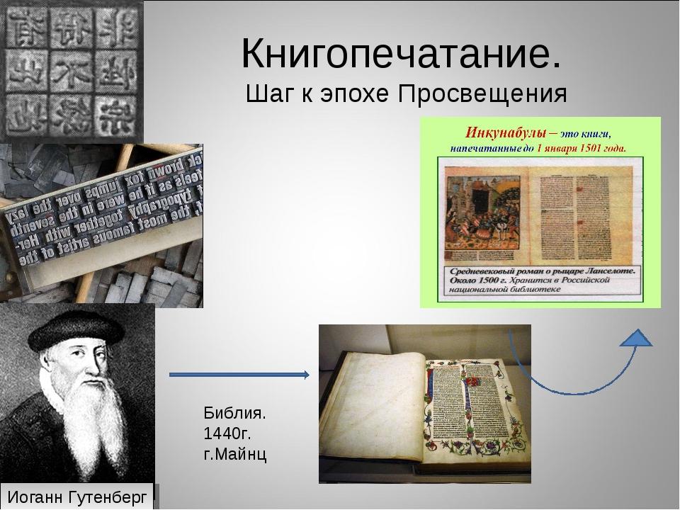 Книгопечатание. Шаг к эпохе Просвещения Иоганн Гутенберг Библия. 1440г. г.Майнц
