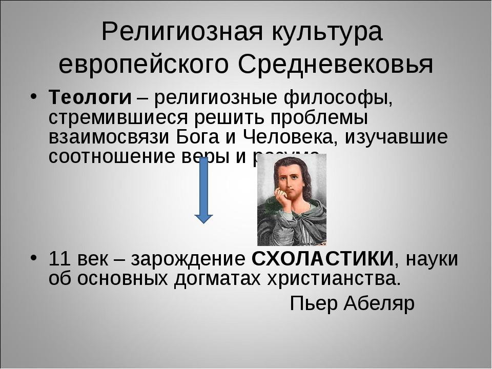 Религиозная культура европейского Средневековья Теологи – религиозные философ...
