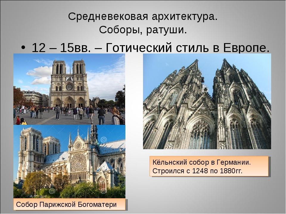 Средневековая архитектура. Соборы, ратуши. 12 – 15вв. – Готический стиль в Ев...