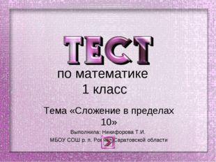 по математике 1 класс Тема «Сложение в пределах 10» Выполнила: Никифорова Т.И