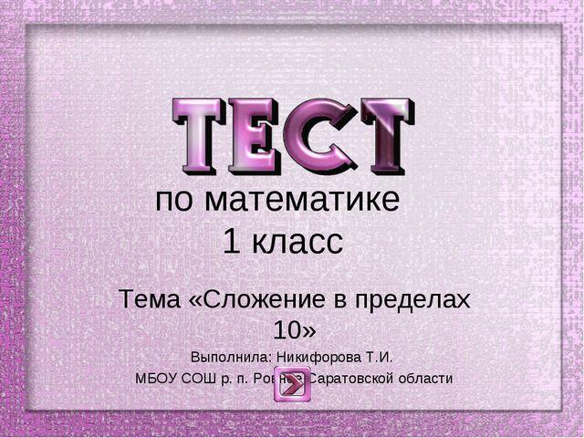 по математике 1 класс Тема «Сложение в пределах 10» Выполнила: Никифорова Т.И...