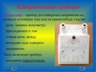 Измерительные приборы Вольтметр – прибор для измерения напряжения на полюсах