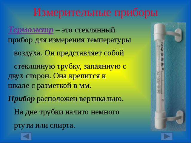 Измерительные приборы Термометр – это стеклянный прибор для измерения темпера...