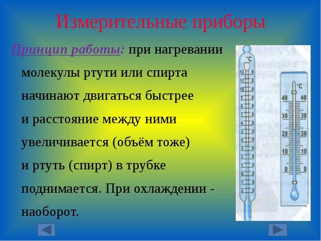 Измерительные приборы Принцип работы: при нагревании молекулы ртути или спирт...