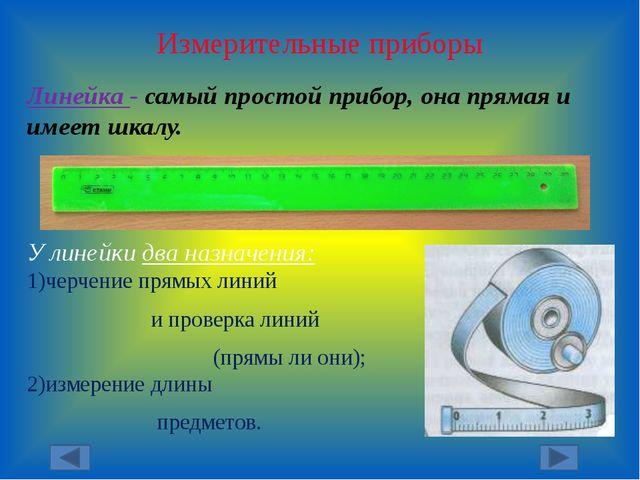 Измерительные приборы Линейка - самый простой прибор, она прямая и имеет шкал...