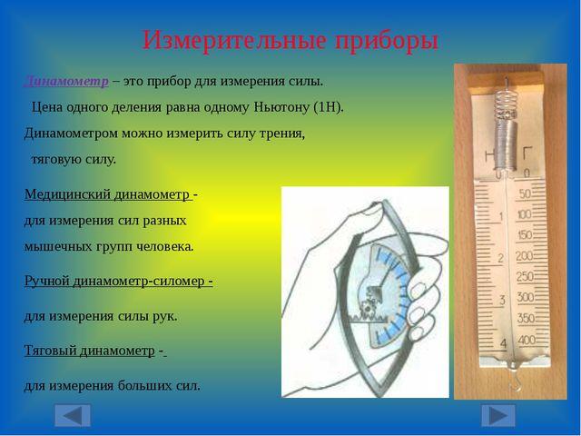 Измерительные приборы Динамометр – это прибор для измерения силы. Цена одного...