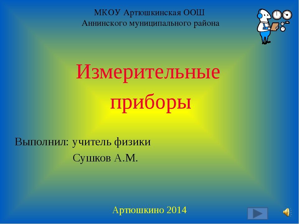 МКОУ Артюшкинская ООШ Аннинского муниципального района Измерительные приборы...
