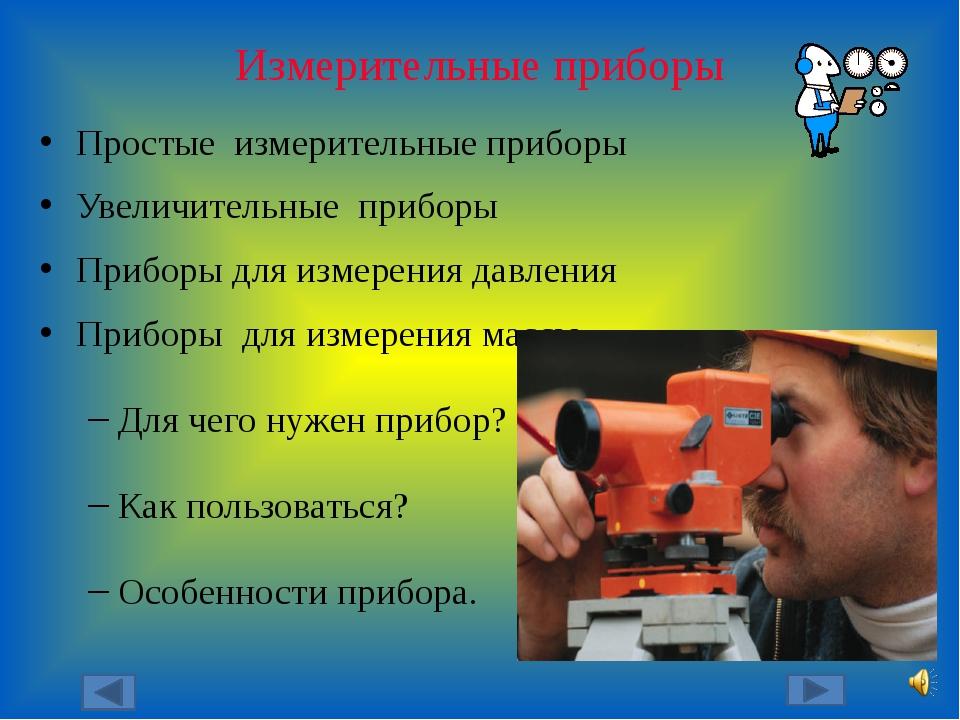 Измерительные приборы Простые измерительные приборы Увеличительные приборы Пр...