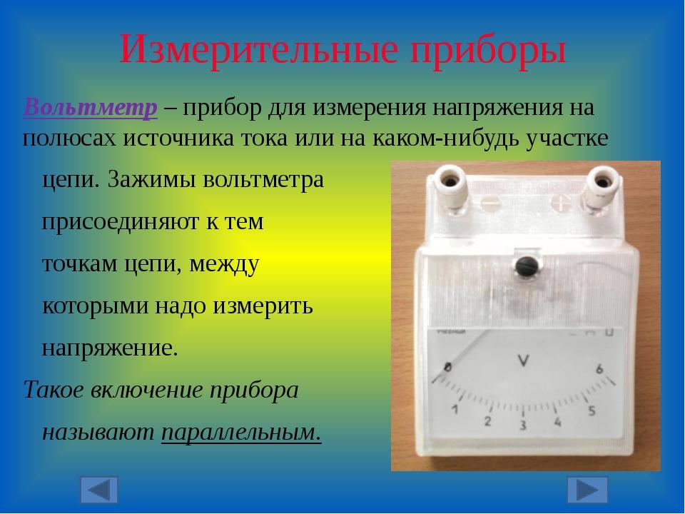 Измерительные приборы Вольтметр – прибор для измерения напряжения на полюсах...