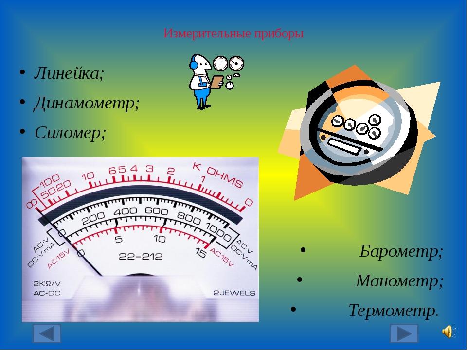 Измерительные приборы Линейка; Динамометр; Силомер; Барометр; Манометр; Термо...