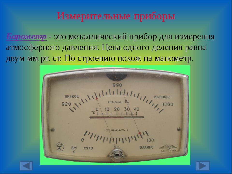 Измерительные приборы Барометр - это металлический прибор для измерения атмос...