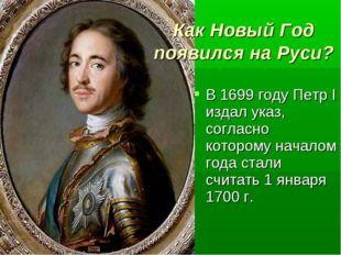 В 1699 году Петр I издал указ, согласно которому началом года стали считать 1
