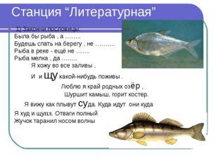 "Станция ""Литературная"" 1) Закончи пословицы: Была бы рыба , а …….. Будешь спа"