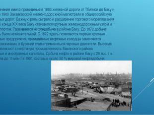 Большое значение имело проведение в 1883 железной дороги от Тбилиси до Баку и