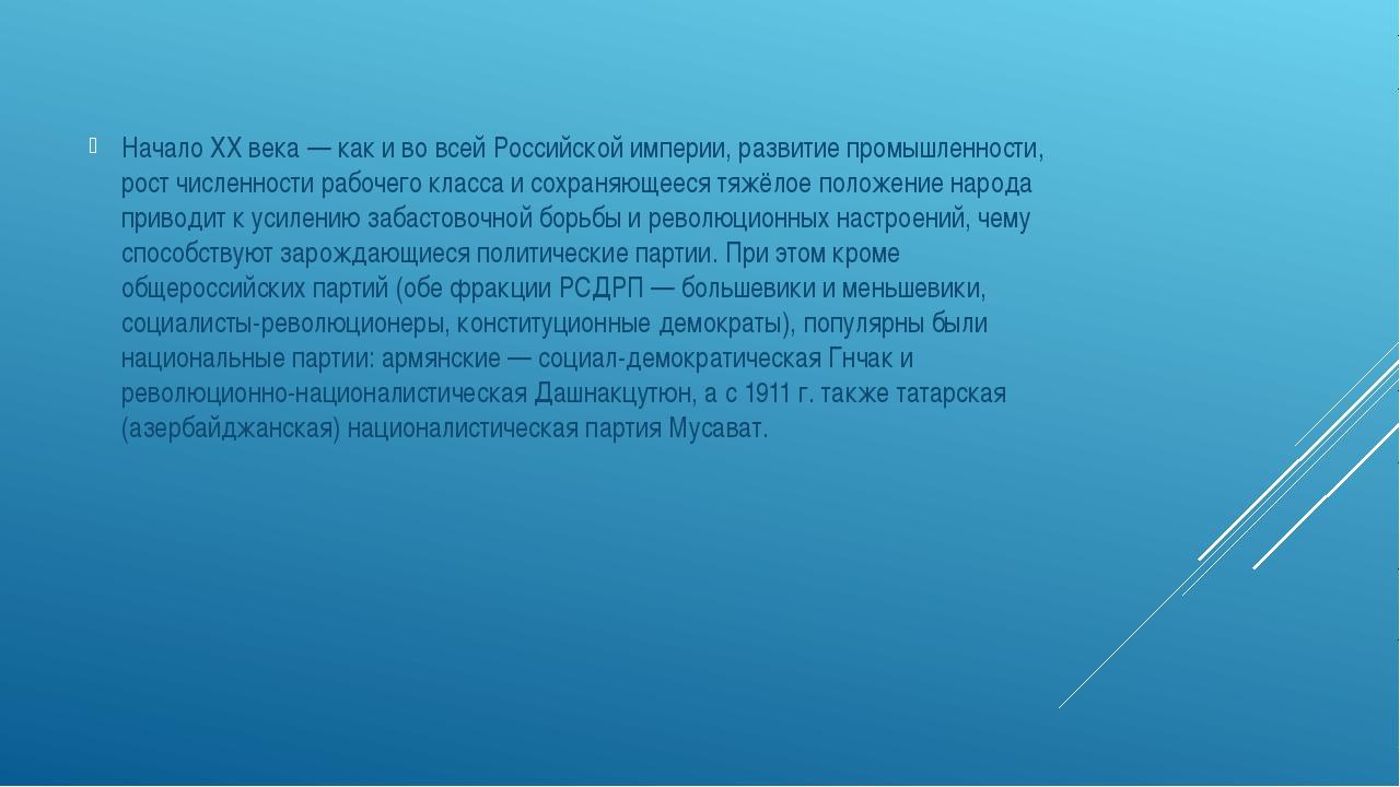 Начало XX века — как и во всей Российской империи, развитие промышленности, р...
