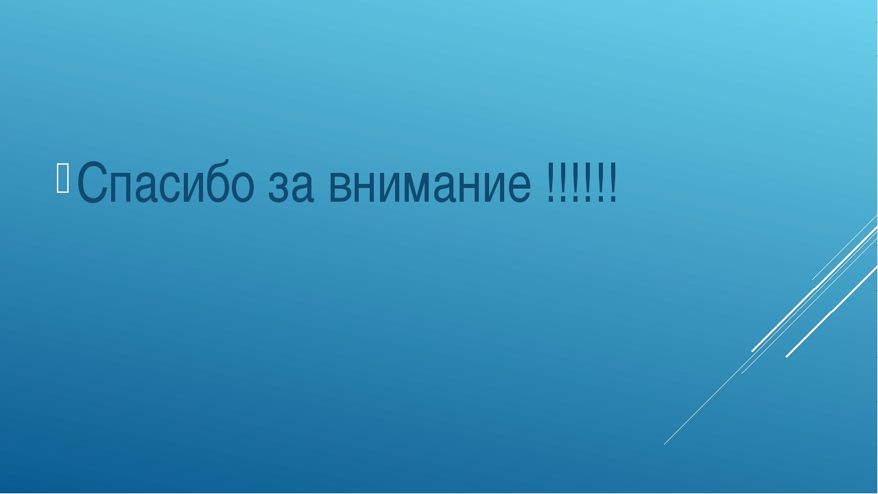 Спасибо за внимание !!!!!!