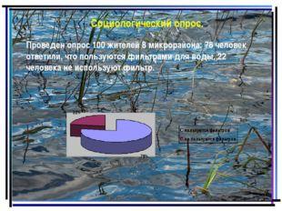 Проведен опрос 100 жителей 8 микрорайона: 78 человек ответили, что пользуются