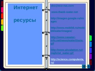 Интернет ресурсы oko@eco-rus.com www.thank-water.net http://images.google.ru/