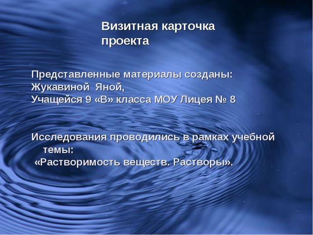 Представленные материалы созданы: Жукавиной Яной, Учащейся 9 «В» класса МОУ Л...
