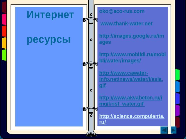 Интернет ресурсы oko@eco-rus.com www.thank-water.net http://images.google.ru/...