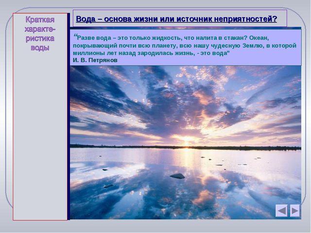 """""""Разве вода – это только жидкость, что налита в стакан? Океан, покрывающий по..."""