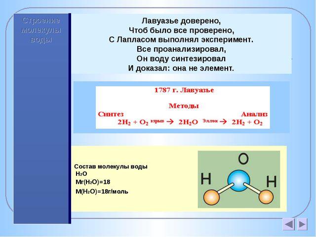 Строение молекулы воды Лавуазье доверено, Чтоб было все проверено, С Лапласом...
