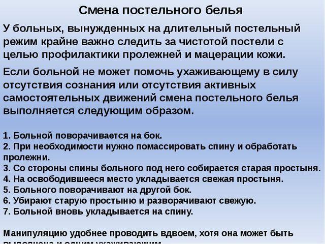 Смена постельного белья У больных, вынужденных на длительный постельный режим...