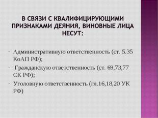 Административную ответственность (ст. 5.35 КоАП РФ); Гражданскую ответственн
