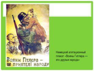 Немецкий агитационный плакат «Воины Гитлера— это друзья народа»