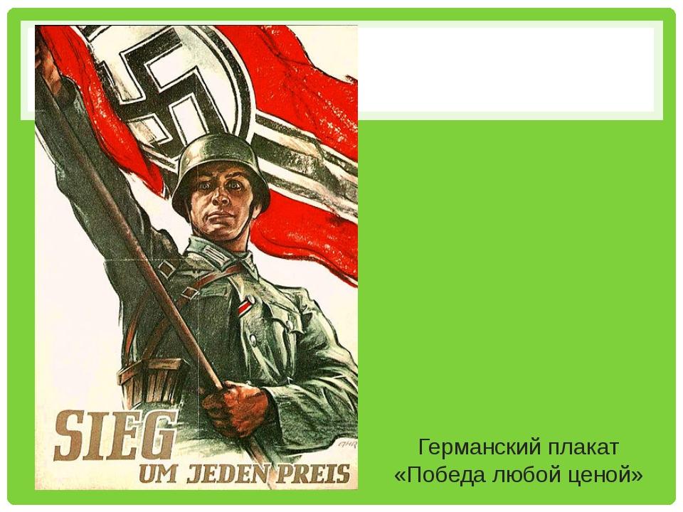 Германский плакат «Победа любой ценой»