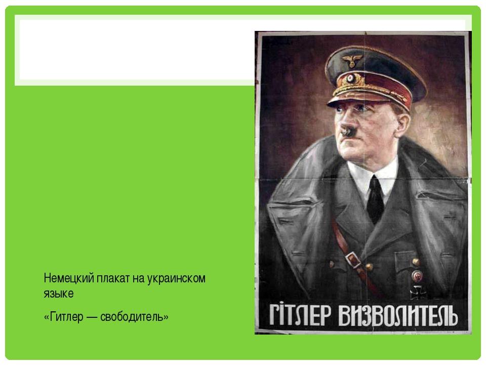 Немецкий плакат на украинском языке «Гитлер — свободитель»