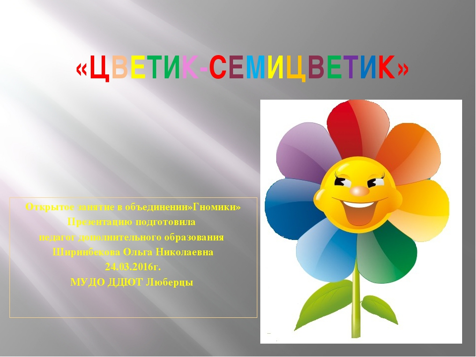 «ЦВЕТИК-СЕМИЦВЕТИК» Открытое занятие в объединении»Гномики» Презентацию подго...