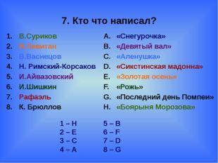 7. Кто что написал? В.Суриков И.Левитан В.Васнецов Н. Римский-Корсаков И.Айва
