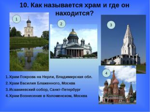 10. Как называется храм и где он находится? 1 4 3 2 Храм Покрова на Нерли, Вл