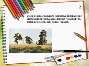 Жанр изобразительного искусства, изображение окружающей среды, характерных ла