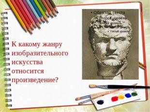 К какому жанру изобразительного искусства относится произведение?
