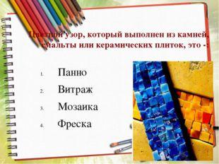 Цветной узор, который выполнен из камней, смальты или керамических плиток, э