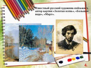 Известный русский художник-пейзажист, автор картин «Золотая осень», «Большая