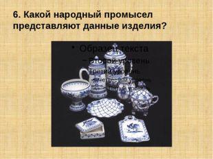 6. Какой народный промысел представляют данные изделия?