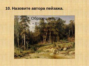 10. Назовите автора пейзажа.