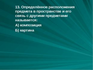 13. Определённое расположения предмета в пространстве и его связь с другими п