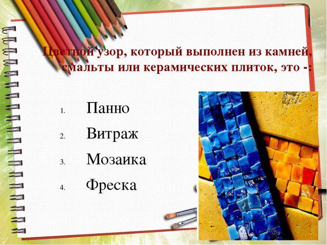 Цветной узор, который выполнен из камней, смальты или керамических плиток, э...