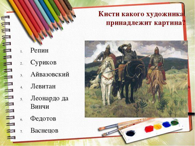 Кисти какого художника принадлежит картина? Репин Суриков Айвазовский Левитан...