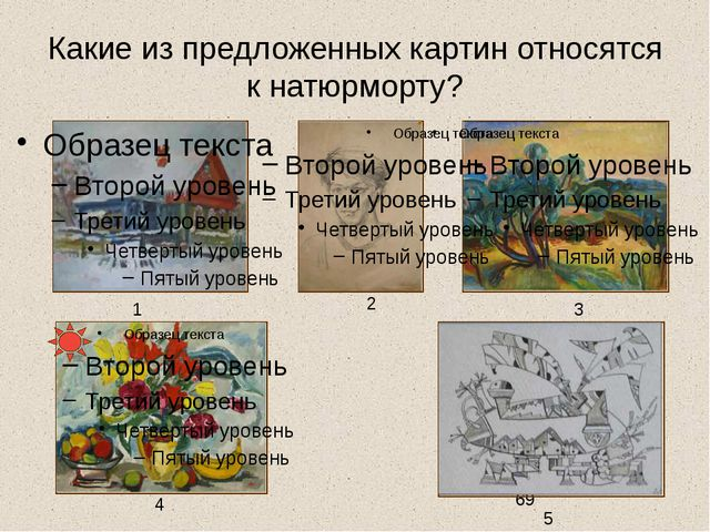 Какие из предложенных картин относятся к натюрморту? 1 3 4 2 5 Задание на вы...