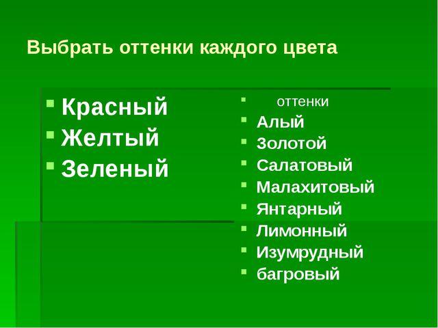 Выбрать оттенки каждого цвета Красный Желтый Зеленый оттенки Алый Золотой Сал...