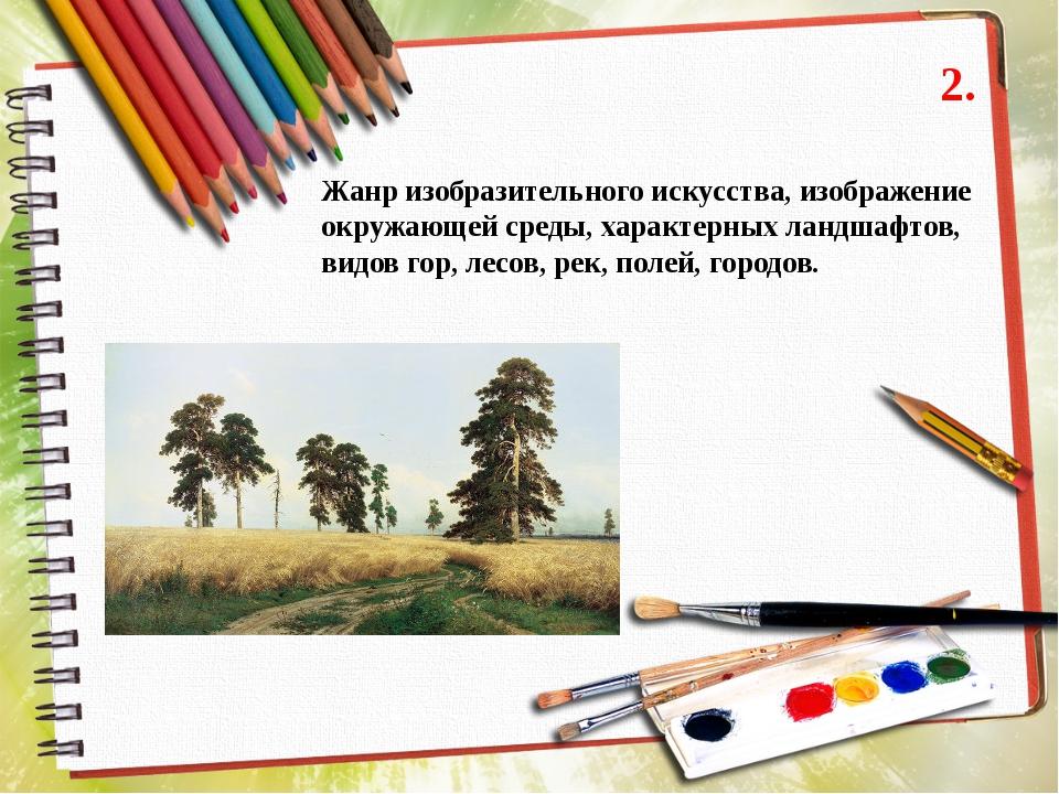 Жанр изобразительного искусства, изображение окружающей среды, характерных ла...