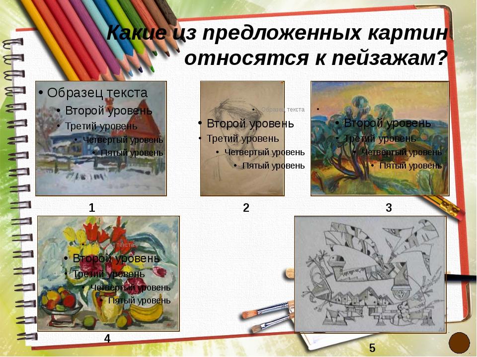 Какие из предложенных картин относятся к пейзажам? 1 3 4 2 5 Задание на выбо...