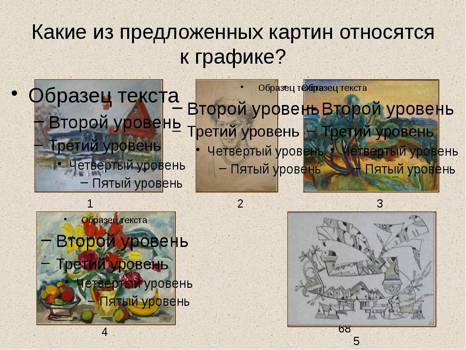 Какие из предложенных картин относятся к графике? 1 3 4 2 5 Задание на выбор...