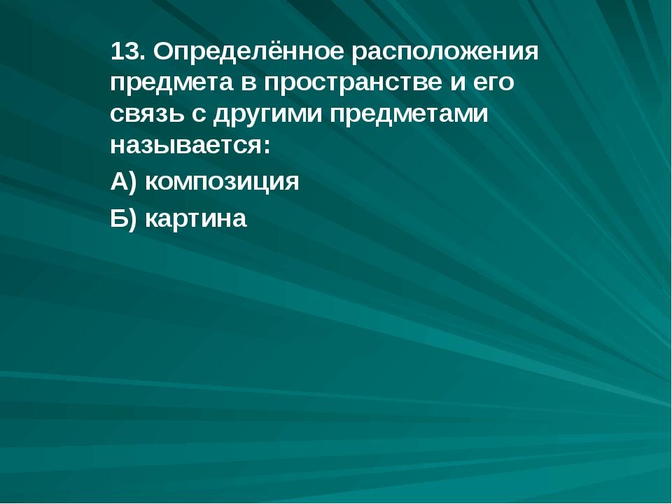 13. Определённое расположения предмета в пространстве и его связь с другими п...