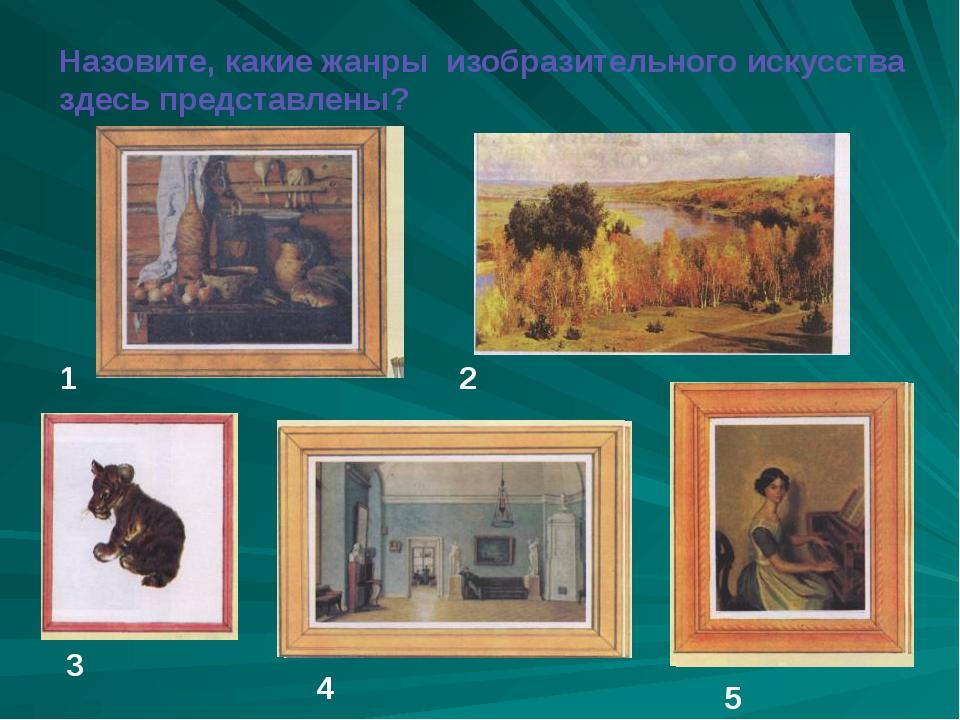 Назовите, какие жанры изобразительного искусства здесь представлены? 1 2 3 4 5